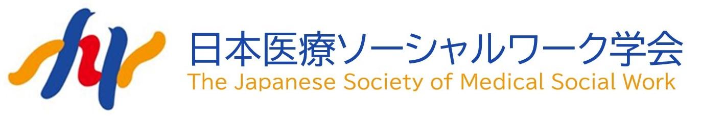 日本医療ソーシャルワーク学会